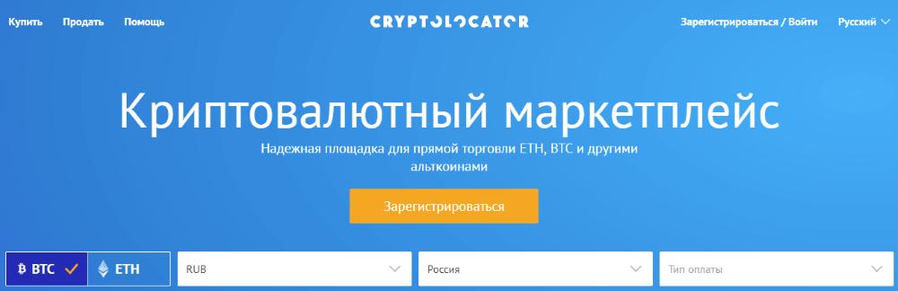 Cryptolocator аналог локалбиткоинс