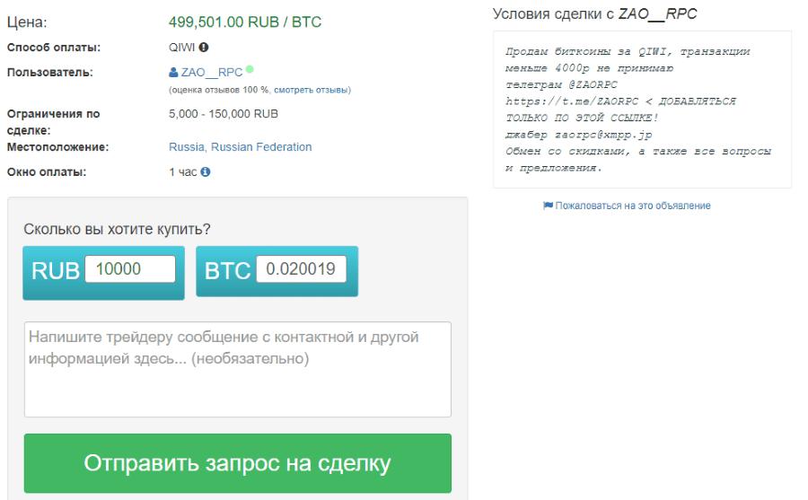 заявка на покупку биткоинов