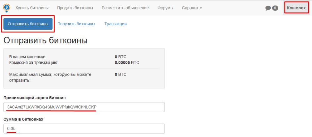 отправка биткоинов