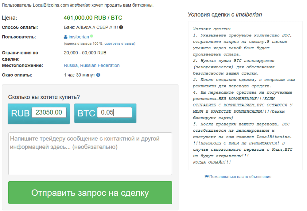 Покупка биткоинов на Localbitcoins за рубли - подробная инструкция